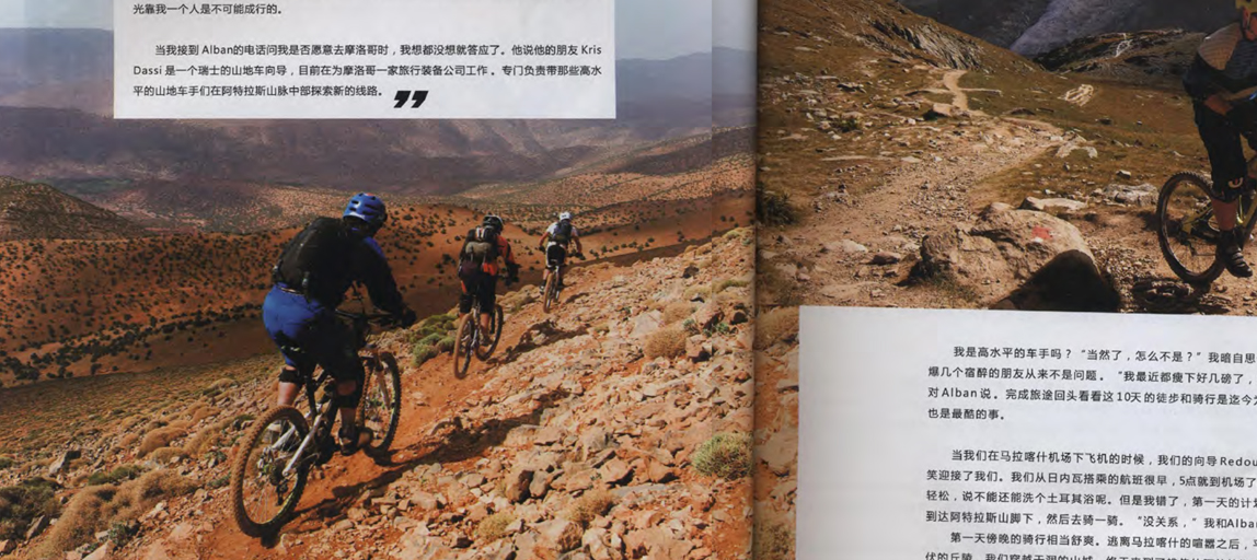 Bike Cool - Chine - Mai 2013